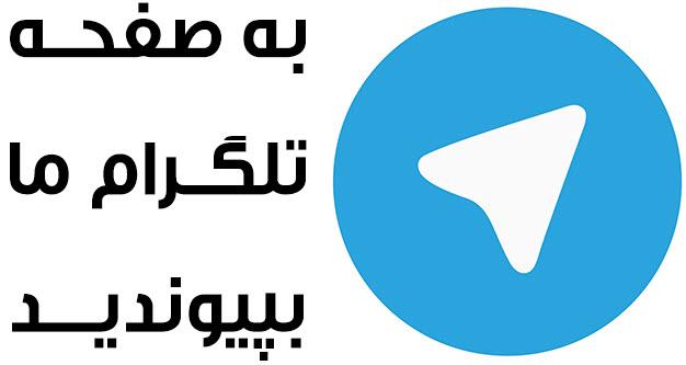 کانال تلگرام هیات شطرنج استان تهران