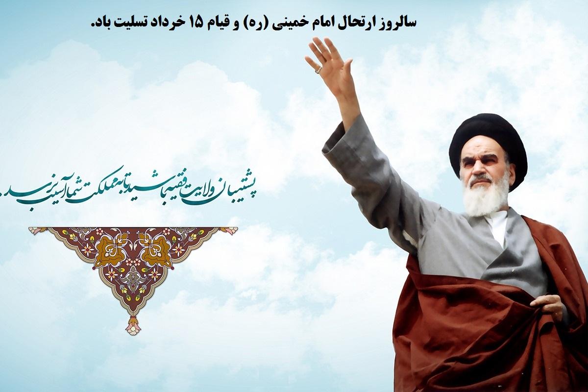 سالروز ارتحال امام خمینی (ره) و قیام 15 خرداد تسلیت باد