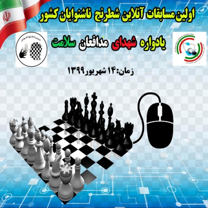 معرفی نفرات برتر اولین دوره مسابقات آنلاین شطرنج ناشنوایان کشور