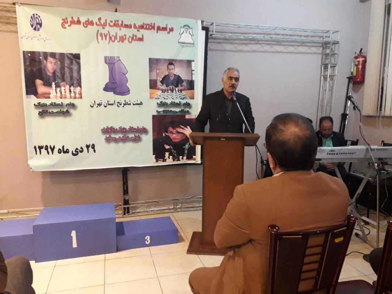 مراسم اختتامیه لیگ های استان تهران