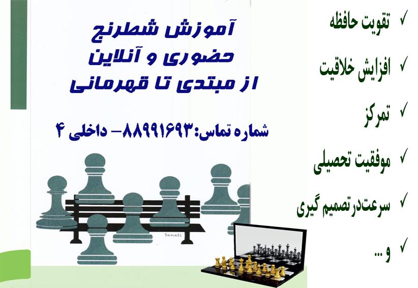 آکادمی هیئت شطرنج تهران ثبت نام می نماید.