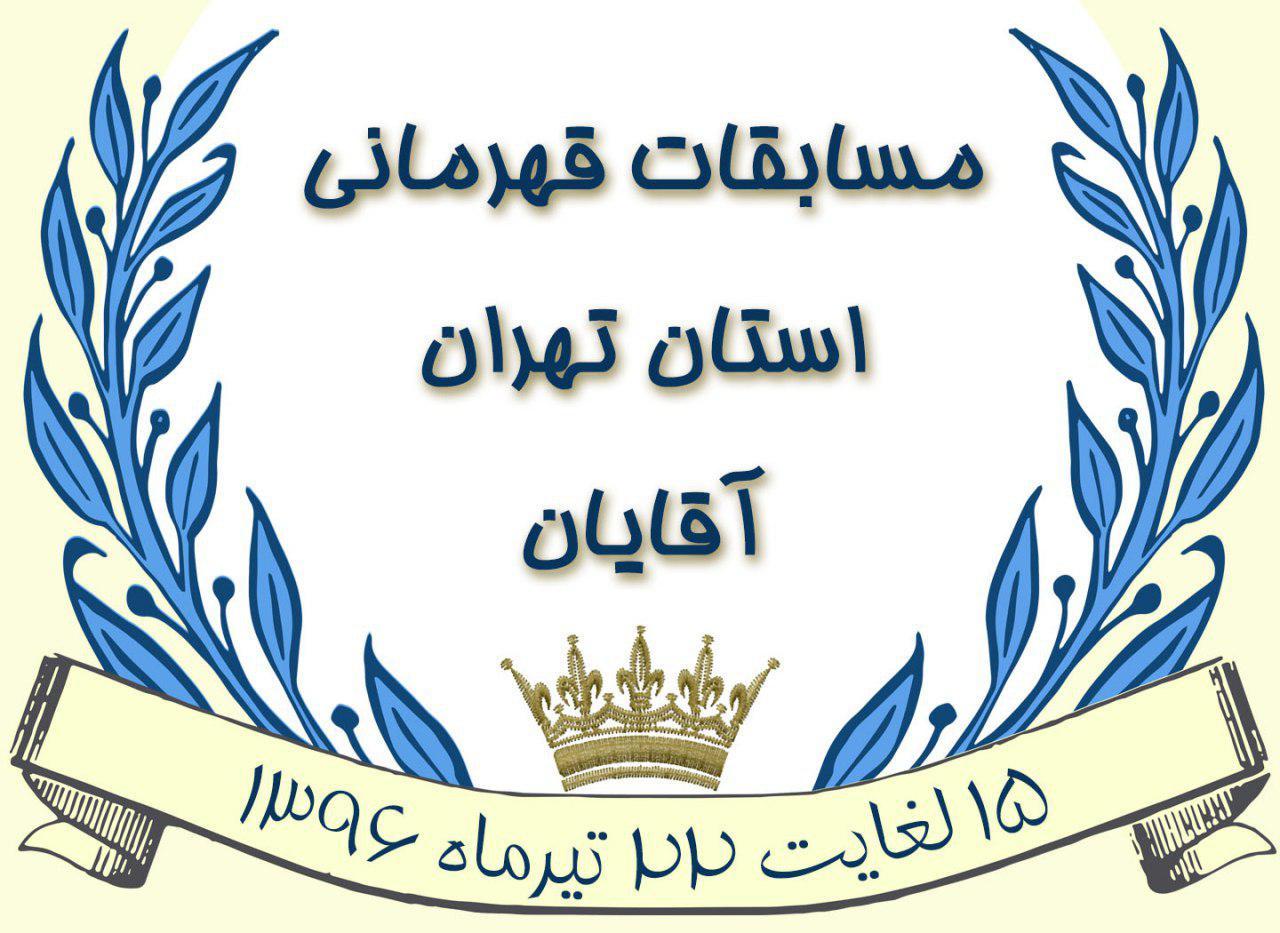 آیین نامه مسابقات قهرمانی آقایان تهران