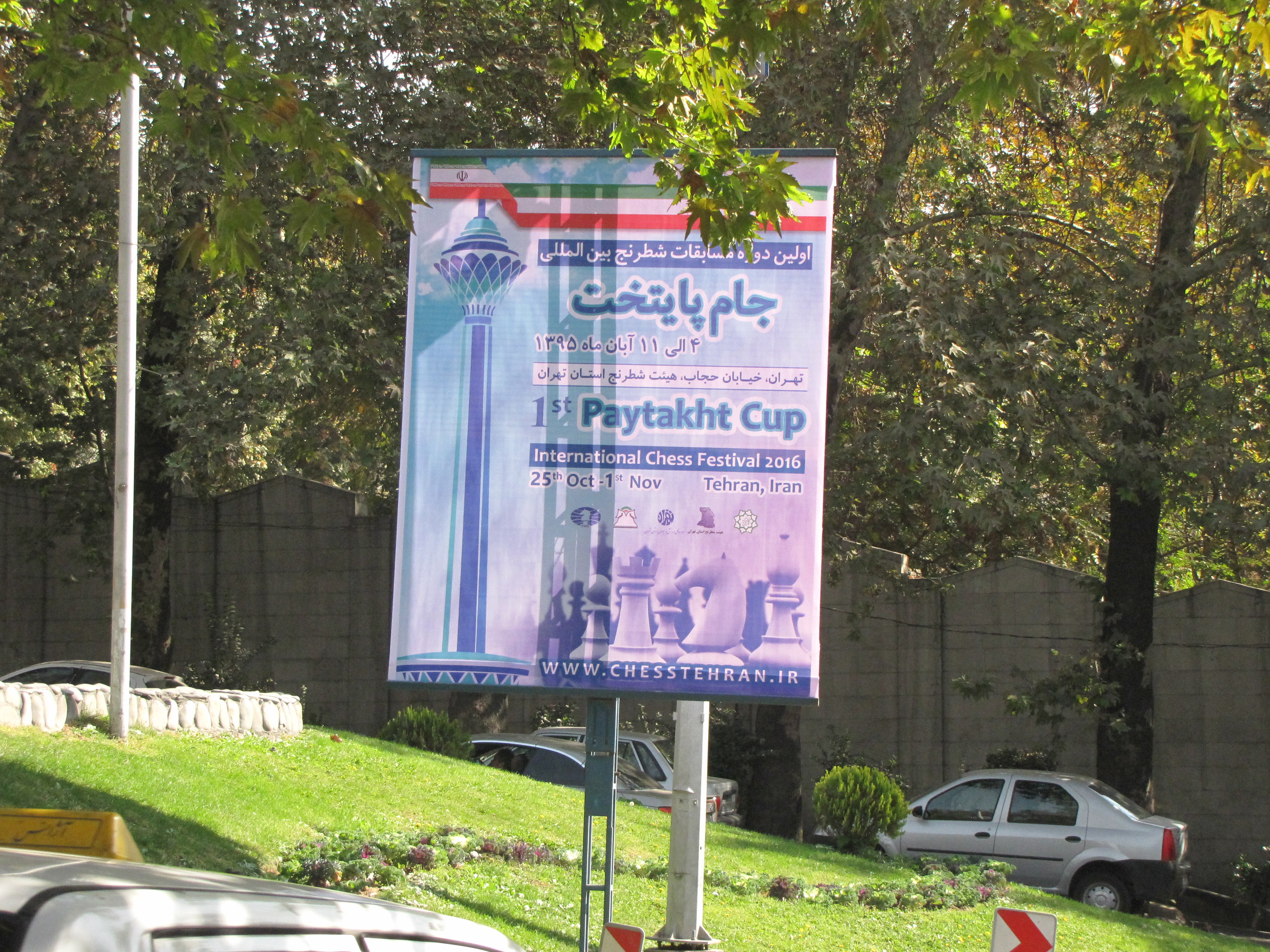 نصب بنرهای شهری مسابقات شطرنج بین المللی جام پایتخت