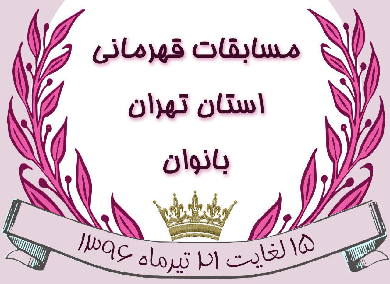 آیین نامه مسابقه قهرمانی بانوان استان تهران