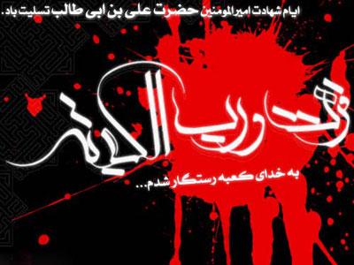 شهادت امام علی (ع) بر عموم شیعیان تسلیت باد