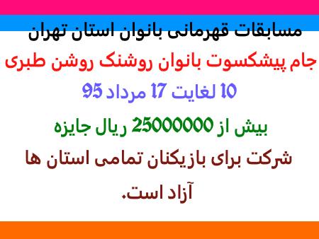 قهرمانی بانوان استان تهران