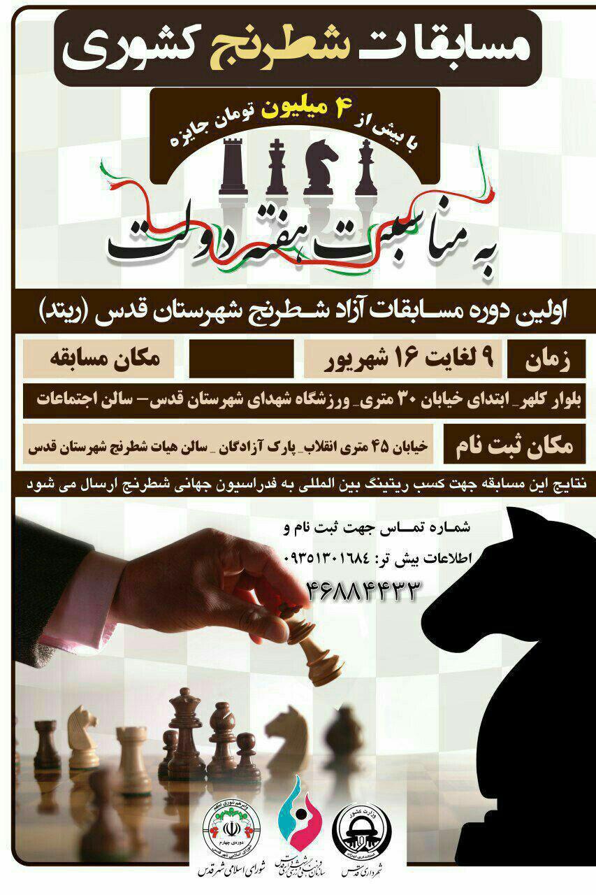 مسابقات آزاد هفته دولت - شهرقدس
