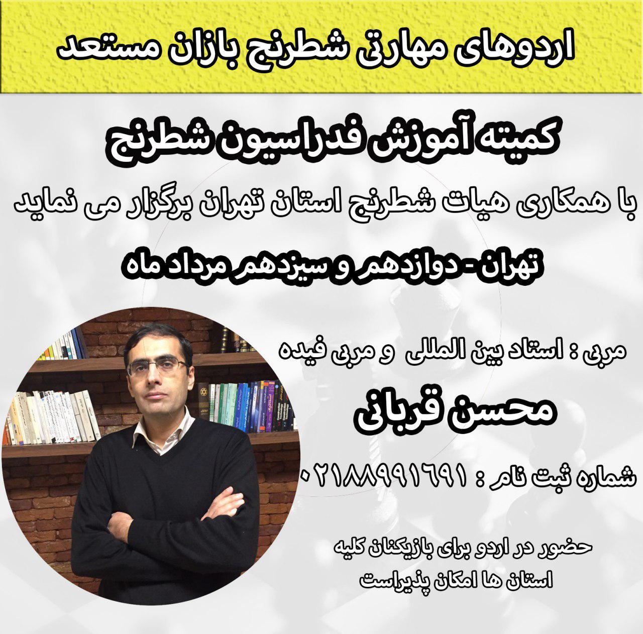 دوره آموزشی - استاد بین المللی محسن قربانی
