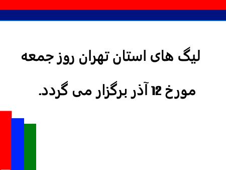 برگزاری لیگ های تهران در 12 آذر