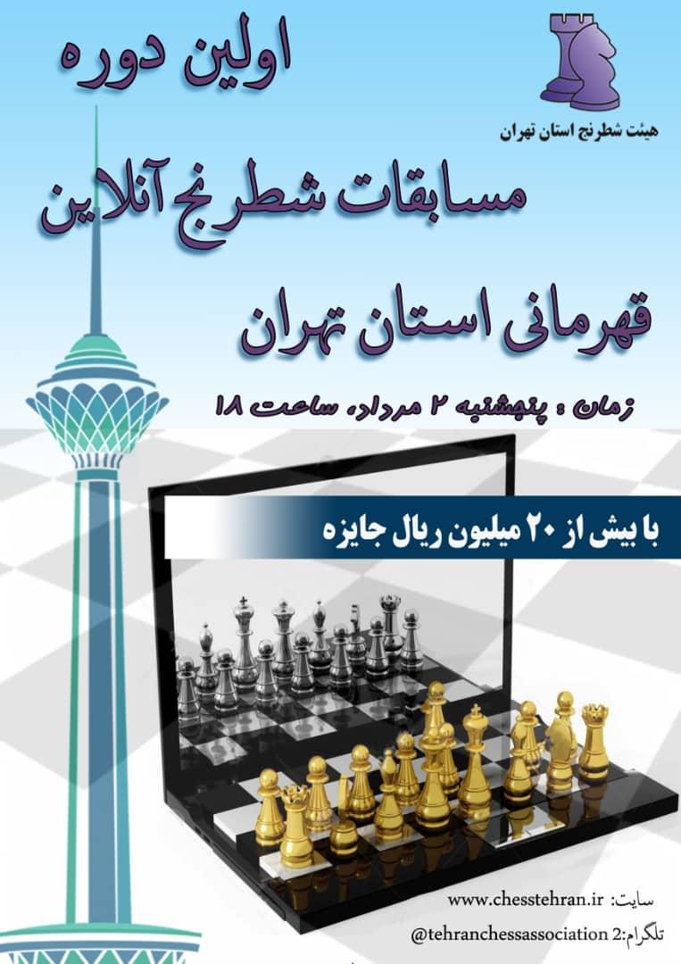 اولین دوره مسابقه شطرنج آنلاین قهرمانی استان تهران