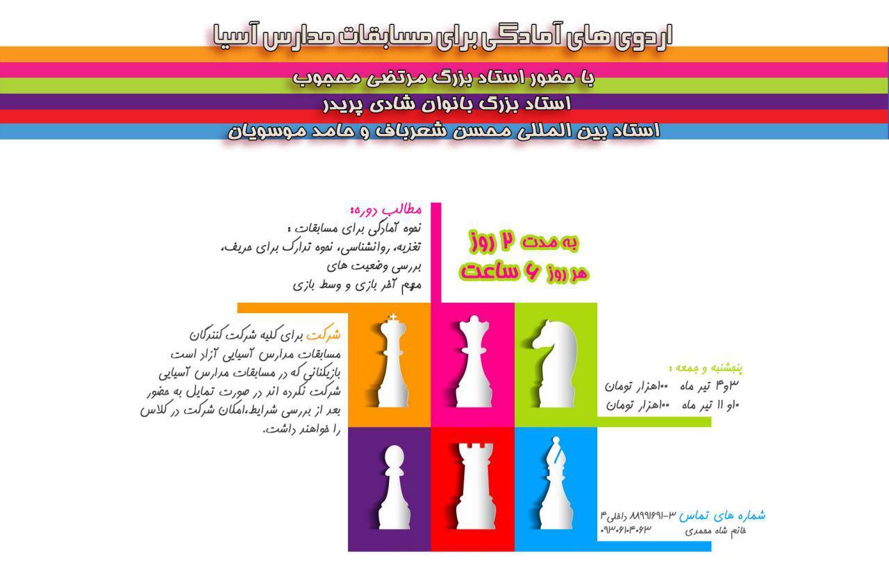 کلاس های آمادگی جهت مسابقات مدارس آسیا