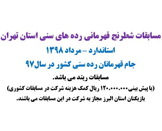 آیین نامه رده های سنی تهران