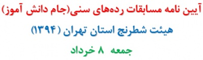 آیین نامه مسابقات رده¬های سنی(جام دانش آموز)