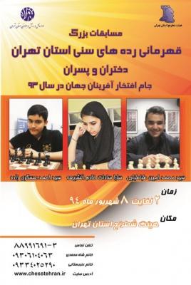 مسابقات شطرنج رده های سنی استان تهران
