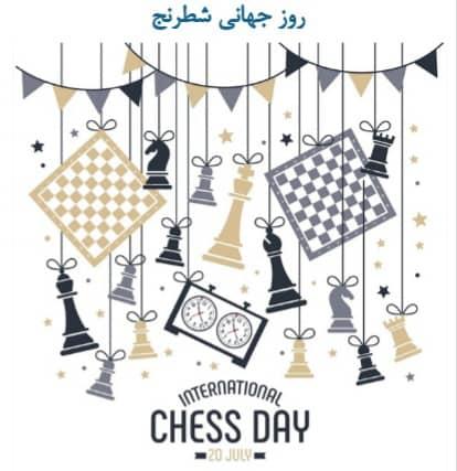 روز جهانی شطرنج  مبارک