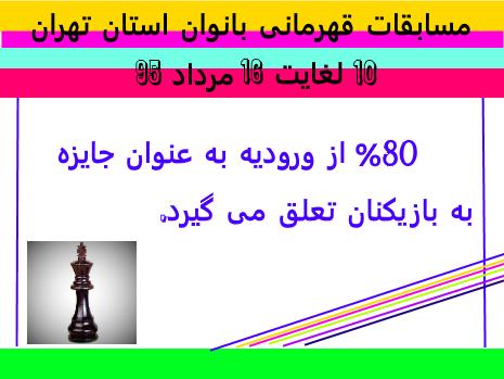 مسابقات قهرمانی بانوان استان تهران