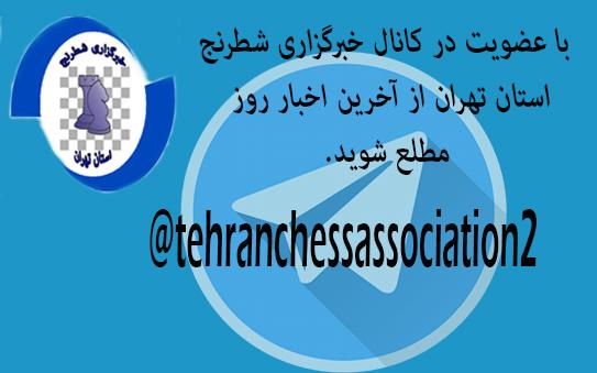 عضویت در کانال خبرگزاری شطرنج استان تهران