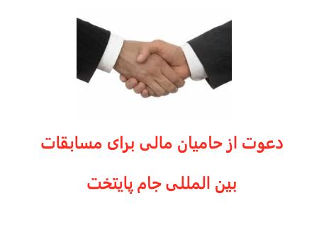 دعوت از حامیان مالی